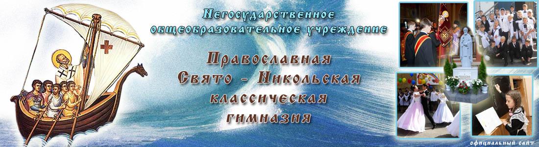 Православная Свято-Никольская классическая гимназия города-курорта Кисловодска